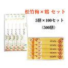 ぱっきん箸(鶴×松竹梅)5膳100セット(計500膳) ★ワケあり