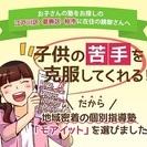 江戸川区内に学習塾11教室・英会話...