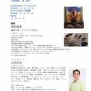 【4/29(土)13時〜】超能力者 清田益章 講演会 @東京九段