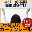 ネジ不要!つっぱり式カーテンレール150~190cm