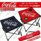 コカコーラ ビーチテーブル