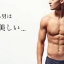 【男性限定!】春のモテ男キャンペーン♪