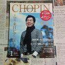 月刊ショパン 2006年1月号
