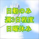 ☆鈴鹿市☆パート☆週3日~でOK‼勤務のご相談もOK☆気軽にお仕事...
