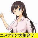 【ジモティ読者限定女性0円!】6月18日(日)19時~鈴鹿ストーリ...