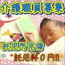 ☆鈴鹿市☆パート☆託児所あり‼しかも保育料無料(0.1.2歳児)お...