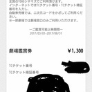 TOHOシネマズ鑑賞券
