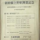 新幹線上野駅開業記念 第一版新幹線ダイヤ一式