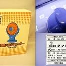 【JZ18】札幌 アマミ 遠赤ハロゲンヒーター◆電気ストーブ HA...