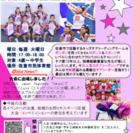 チアリーディング無料体験レッスン開催!