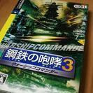 鋼鉄の咆哮3 ウォーシップコマンダー PC ゲーム マスターブック付き