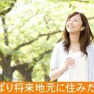 【ジモティ読者限定女性0円!】6月10日(土)19時~小野市うるお...