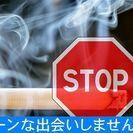 【ジモティ読者限定女性0円!】6月24日(土)19時~加古川市民会...