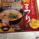 レンジ調理鍋