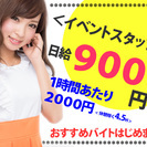 【高収入:9,000~15,000円以上】イベントスタッフ