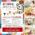 【4/22(土)】春のわんこ写真撮影会