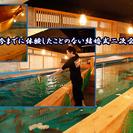 【釣船茶屋ざうお 渋谷店】髪型・ピアス自由♪履歴書不要!週1~/3...