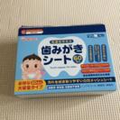 赤ちゃん用の歯磨きシートをお譲りします。