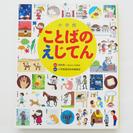 幼児向け教育「ことばのえじてん」定価3400円 小学館