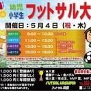 幼児・小学生フットサル大会