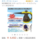 DRAGON JET  ✨未開封