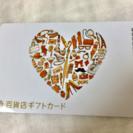 【4/30まで】《値下げ》百貨店ギフトカード