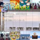 海駅Rest  vo.2  5月20日