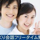 【ジモティ読者限定女性0円!】6月3日(土)19時~河内長野ラブリ...