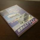 Boarding 世界のエアライン vol.12 DVD【中古】
