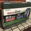 カーメイト バイアスロン QUICK EASY 非金属タイヤチェー...