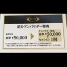 特典付き!RIZAP紹介アンバサダーチケット!!!