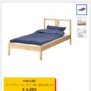 イケヤのシングルベッドを譲ります
