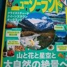 ニュージーランド 最新ガイドブック2冊