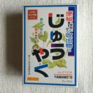 ダイエット用ドクダミ茶