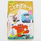 知育・幼児教育 KUMONことわざカード 1集