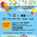 7/2 三郷市文化会館ハンドメイド作品販売・ワークショップ出店者募集!!