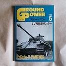 GROUND POWER グランドパワー 1996.5