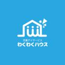 3月にオープンしたばかり!! 児童デイサービス☆わくわくハウス☆