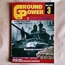 GROUND POWER グランドパワー 2002.3