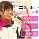 時給1800円以上 携帯キャンペーンスタッフ募集!日払い可能!!