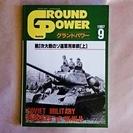 GROUND POWER グランドパワー 1997.9