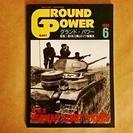 GROUND POWER グランドパワー 1994.6