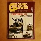 GROUND POWER グランドパワー 1998.4