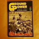 GROUND POWER グランドパワー 1994.9