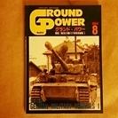 GROUND POWER グランドパワー 1994.8
