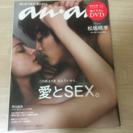 anan 2014.08.13-20 No.1917 合併号