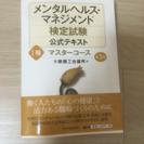 メンタルヘルス・マネジメント 検定試験 公式テキスト(I種、マスタ...