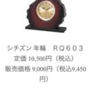 CITIZEN 置き時計 年輪  【値下げしました】