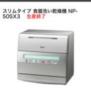 23日まで!食器洗い乾燥機 NP-50SX3 - 北九州市