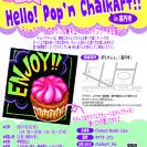 【5/21(日)開催】Hello! Pop'n ChalkArt!...